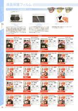 HAKUBA(ハクバ)おすすめ写真用品 Canon用液晶保護フィルム