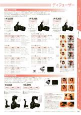 HAKUBA(ハクバ)おすすめ写真用品 ディフーザー
