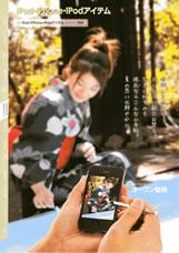 HAKUBA(ハクバ)おすすめ写真用品 iPad・iPhone・iPod用アイテム表紙