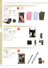 HAKUBA(ハクバ)おすすめ写真用品  iPad用クリーニングクロス(トレイシーハイソフト),iPhone4用スタンド,iPad用スタイラスペン