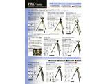 SLIK(スリック)最新カタログ P008(中型・軽量三脚)