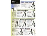 SLIK(スリック)最新カタログ P009(中型・軽量三脚、小型三脚)