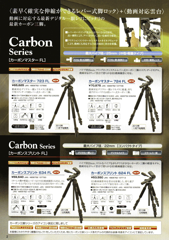 SLIK(スリック)最新カタログ P002(カーボン三脚 中型・軽量三脚 コンパクト三脚)