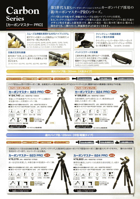 SLIK(スリック)最新カタログ P003(カーボン三脚 中型・軽量三脚)