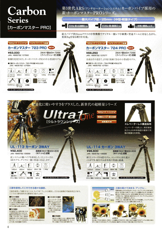 デジタル一眼レフカメラ比較・選び方入門 デジ一.com SLIK(スリック)最新カタログ P004(カーボン三脚 中型・軽量三脚)