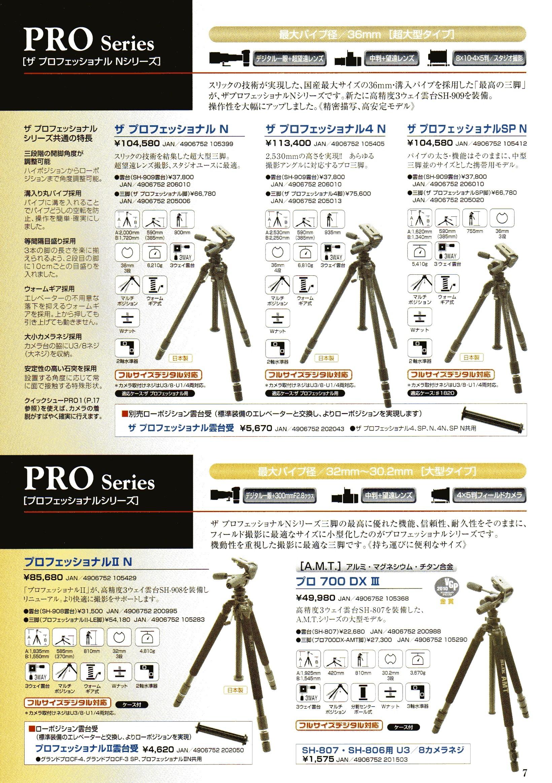 SLIK(スリック)最新カタログ P007(超大型三脚、大型三脚)