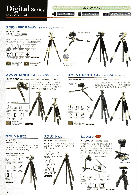 デジタル一眼レフカメラ比較・選び方入門 デジ一.com SLIK(スリック)最新カタログ P010(軽量コンパクト三脚)
