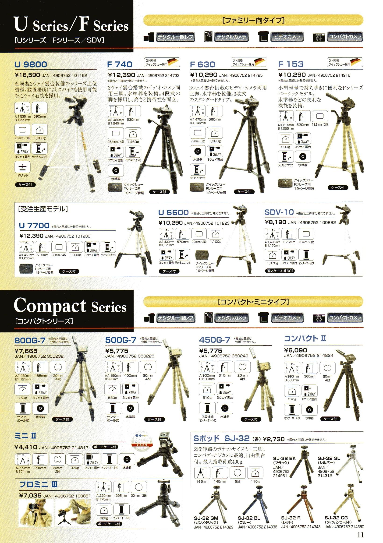 SLIK(スリック)最新カタログ P011(ファミリー向け三脚、コンパクト・ミニ三脚)