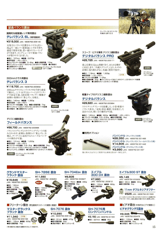 デジタル一眼レフカメラ比較・選び方入門 デジ一.com SLIK(スリック)最新カタログ P015(ビデオ雲台・3ウェイ雲台他)