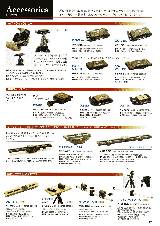 デジタル一眼レフカメラ比較・選び方入門 デジ一.com SLIK(スリック)最新カタログ P017(クイックシュー他)