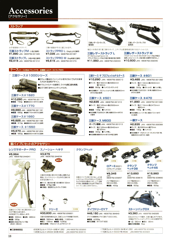 デジタル一眼レフカメラ比較・選び方入門 デジ一.com SLIK(スリック)最新カタログ P018(三脚ケースほか)