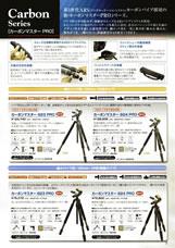 SLIK(スリック)最新カタログ 三脚・一脚・雲台 カーボン三脚:中型・軽量三脚と大型三脚