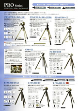 SLIK(スリック)最新カタログ 三脚・一脚・雲台 プロフェッショナル三脚:中型・軽量三脚